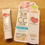 【プチプラ】CCクリームを選んだ理由!BBクリームとの違いは?
